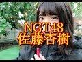 NGT48メンバー佐藤杏樹、Instagramで最悪な画像を誤爆して『乗っ取られた』と言い訳…