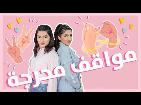 Noor Stars and Banen Stars - Layali Benefit Ep2 🌙 نور ستارز و بنين ستارز في ليالي بنفت