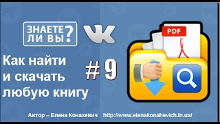 Как найти и скачать любую книгу вконтакте(, 2017-02-19T11:24:44.000Z)