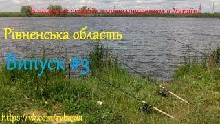 рыбалка в ровенской области видео