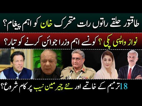طاقتور حلقے راتوں رات متحرک خان کو اہم پیغام؟ | نواز واپسی پکی، بڑے انکشافات | Arif Hameed Bhatti