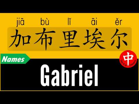 How to Say Your Name GABRIEL in Chinese?