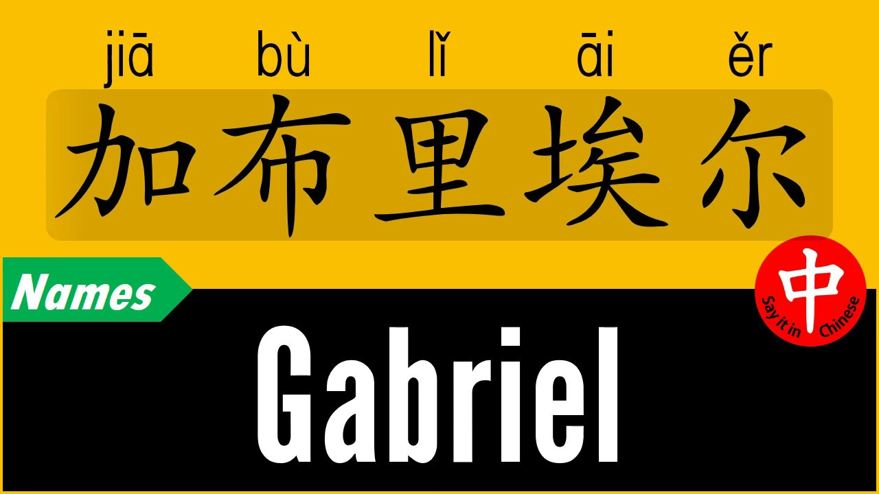 How to say your name gabriel in chinese youtube how to say your name gabriel in chinese buycottarizona Choice Image