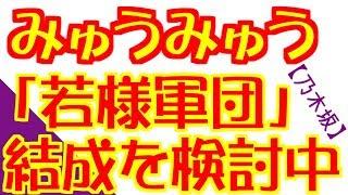 みゅうみゅうこと若月佑美が「若様軍団」結成を検討中とのこと。 メンバ...