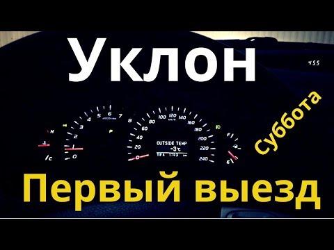 Уклон такси. Первый выезд. Сколько заработал. Киев