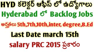 Backlog Jobs for PWD Candidates in Hyderabad in 2019 | Hyd backlog jobs last date march 15th