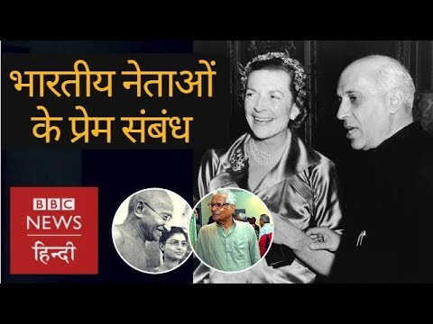 Indian Political Leaders' Love Affairs (BBC Hindi)