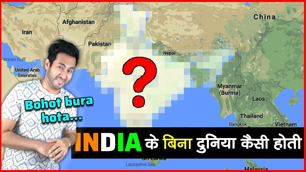 INDIA के बिना दुनिया कैसी होती? How Would The World Be Without India?