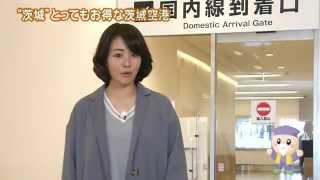 今回の「磯山さやかの旬刊!いばらき」では,磯山さやかさんが茨城空港...