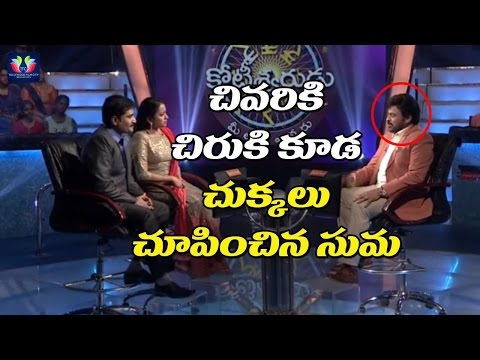 Suma and Rajeev Kanakala on Meelo Evaru Koteeswarudu | Chiranjeevi | Telugu Full Screen
