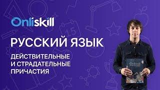Русский язык 7 класс : Действительные и страдательные причастия