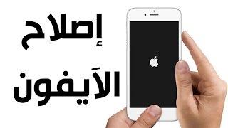 طريقة اصلاح أخطر مشاكل الايفون بكل سهولة (الشاشة السوداء, الشاشة البيضاء, شعار آبل و المزيد)