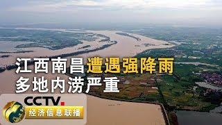 《经济信息联播》 20190713| CCTV财经