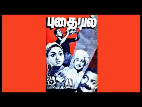 pudhayal 1957 songs