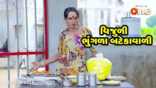 Vijuli Bhungla Batekavali |  Gujarati Comedy | One Media | 2020