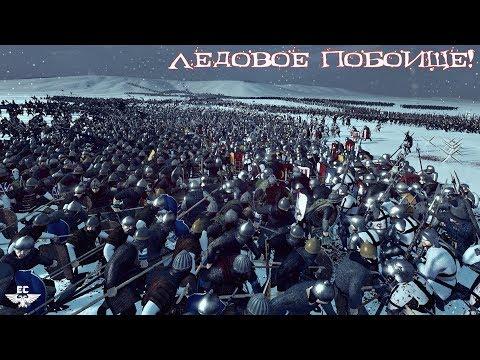⚔ ЛЕДОВОЕ ПОБОИЩЕ! ⚔  - Эпическая битва на Чудском  Озере - 4K Video || Medieval Kingdoms Mod