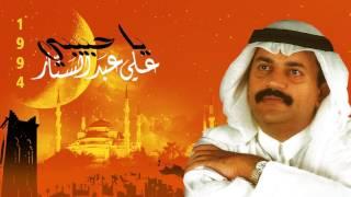 علي عبدالستار - يا حبيبي (النسخة الأصلية)