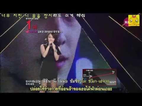 [Karaoke Thaisub] Don't Think You're Alone  - Kim Bo Kyung (School 2013 OST)