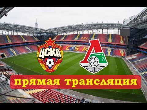 ЦСКА — «Локомотив»