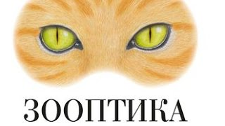 """Детская книга """"Зооптика. Мир глазами животных"""" ISBN: 978-5-389-08244-1"""