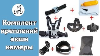 Крепления для экшн камер (комплект креплений). Распаковка и обзор