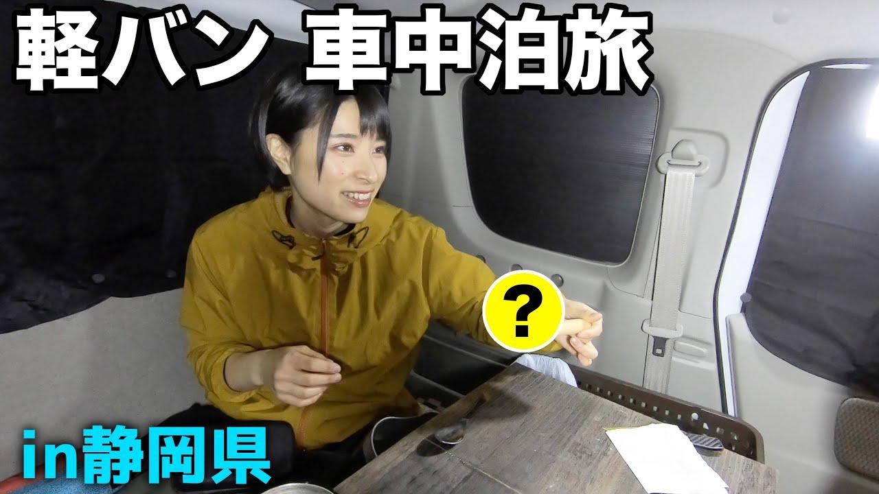 【車中泊旅①】初のRVパークで車中泊!【軽自動車/軽バン】