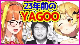 YAGOOが23年前からサンリオとコラボしていたことに気付く桐生ココと夜空メル【RedditShitpostReview/ホロライブ切り抜き】