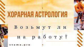 Хорарная астрология. Поиск работы