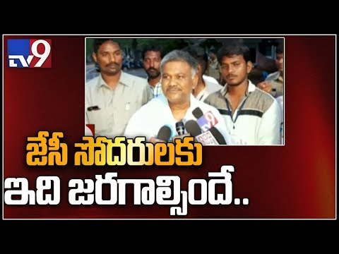 YCP Pedda Reddy cites reasons for JC brothers defeat in Tadipatri - TV9