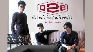 ยังคิดถึงกัน (หรือเปล่า) l D2B (Official MV)
