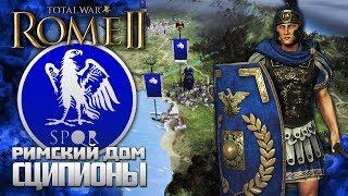 Римский Дом Сципионов ● Новогодний Праздничный Стрим Roman Houses для Total War Rome 2
