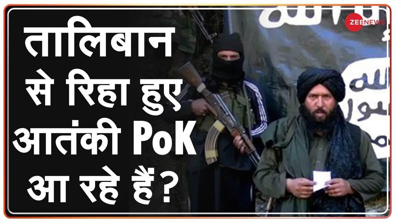 Download Taliban से रिहा हुए आतंकियों को PoK भेजने का प्लान बना रही है ISI?   Jammu And Kashmir   PoK   Hindi