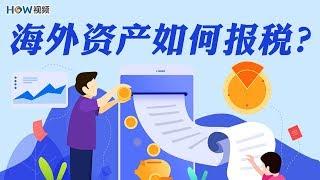 海外资产如何报税?