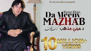 Karan Khan - Da Meeny Mazhab (Official) - Gulqand (Video)