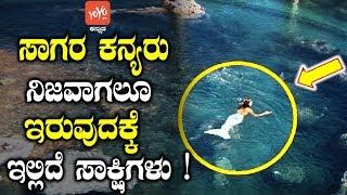 ಸಾಗರ ಕನ್ಯರು ನಿಜವಾಗಲೂ ಇರುವುದಕ್ಕೆ ಇಲ್ಲಿದೆ ಸಾಕ್ಷಿಗಳು !   Living Proof That Mermaids Are Real Kannada