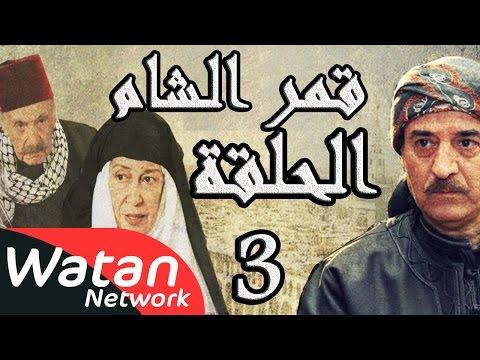 مسلسل قمر الشام ـ الحلقة 3 الثالثة كاملة HD | Qamar El Cham