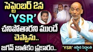 YSR చనిపోతారని ముందే చెప్పాను..YSRసిద్ధాంతి సంచలన వ్యాఖ్యలు | YSR Astrologer Reveal Truths About YSR