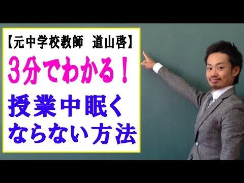 授業中眠くならない方法☆眠いときの対策は? (道山ケイ)