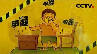 《健康之路》 20201211 除甲醛你做对了吗| CCTV科教 - YouTube