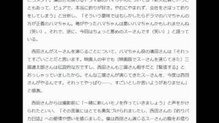 西田敏行>ハマちゃんからスーさんへ ドラマ「釣りバカ」で濱田岳と新コ...
