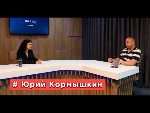 Moy gorod: Юрій Кормишкін в ефірі студії