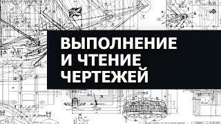 Выполнение и чтение машиностроительных чертежей