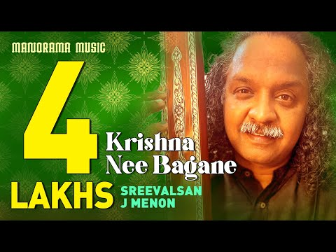 Krishna nee bagane baro | Begane Baro