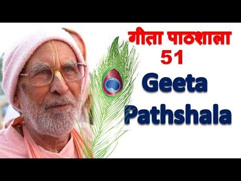 Geeta Pathshala 51|Adhyaya 1:Shloka 38-43 [1.38-1.43]