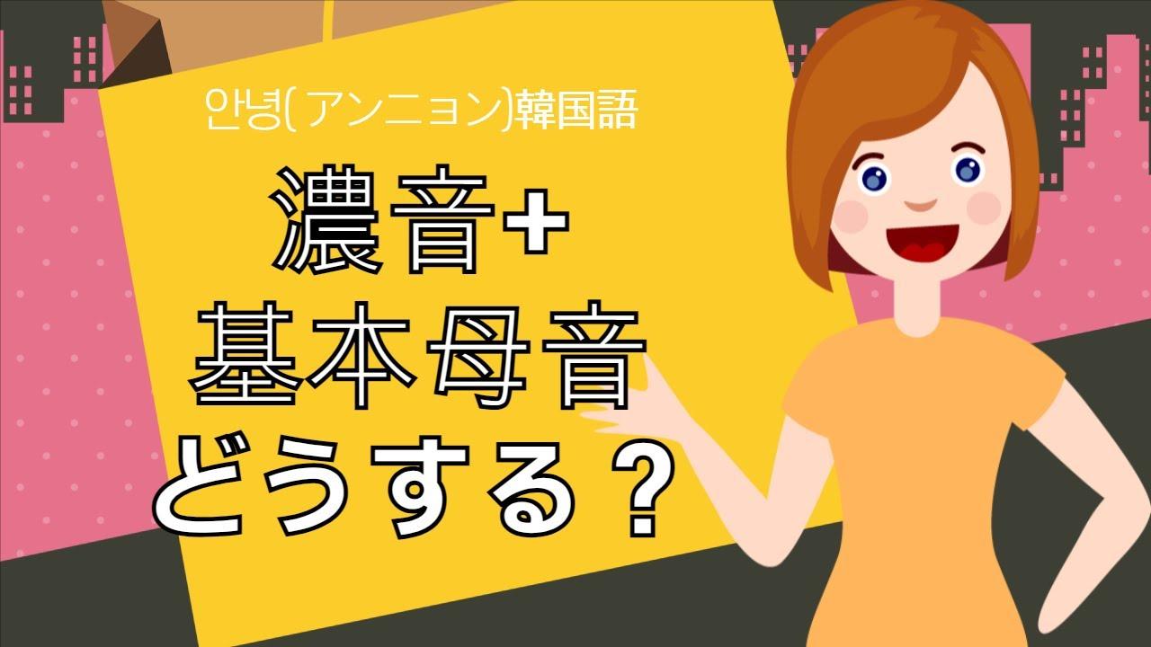 【アンニョン韓国語、初級、4回】韓国語の「濃音」と「基本母音」を組み合わせて発音練習