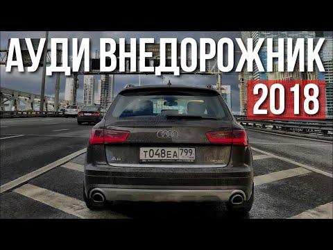 Audi A6 Allroad 2018 Тест Драйв и Обзор