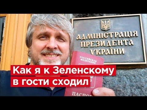 КАК Я К ПРЕЗИДЕНТУ УКРАИНЫ В ГОСТИ ХОДИЛ. Новая политическая культура в Украине. Почему это важно?