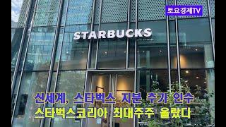 [토요경제] 신세계그룹, 스타벅스 지분 추가 인수…스타…