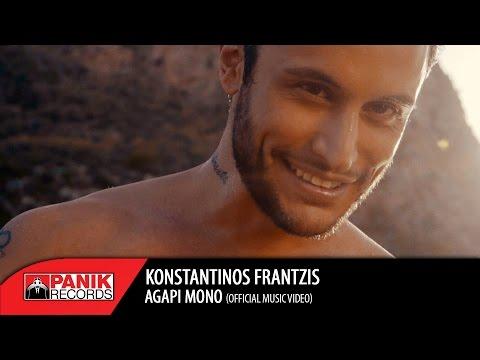 Κωνσταντίνος Φραντζής - Αγάπη Μόνο   Official Music Video