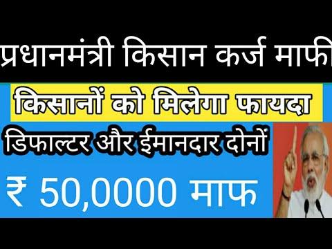 किसान कर्ज माफ 5 लाख रूपये डिफाल्टर और ईमानदार किसानों || kisan karj mafi yojna 2019 today news